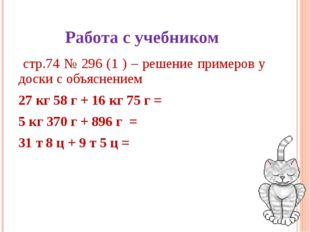Работа с учебником стр.74 № 296 (1 ) – решение примеров у доски с объяснением