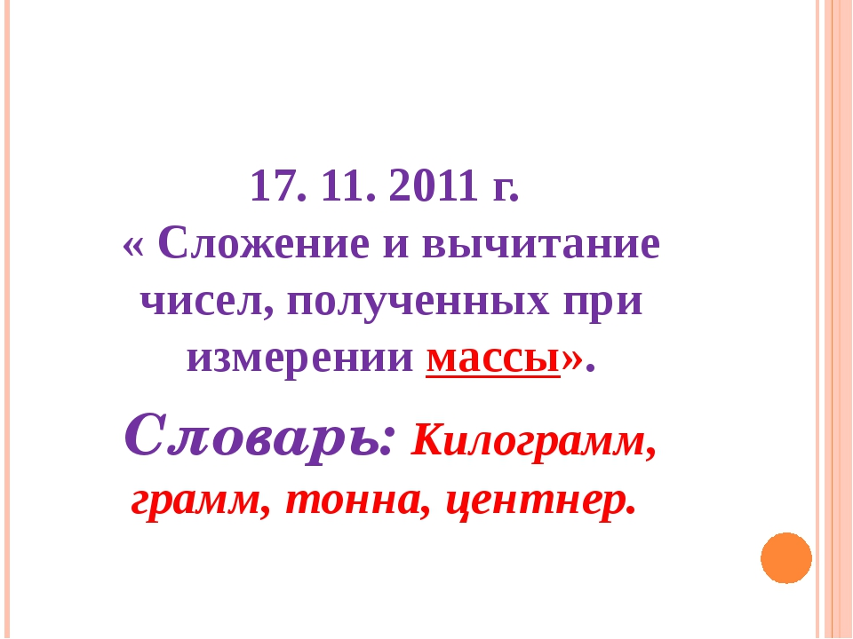 17. 11. 2011 г. « Сложение и вычитание чисел, полученных при измерении массы...