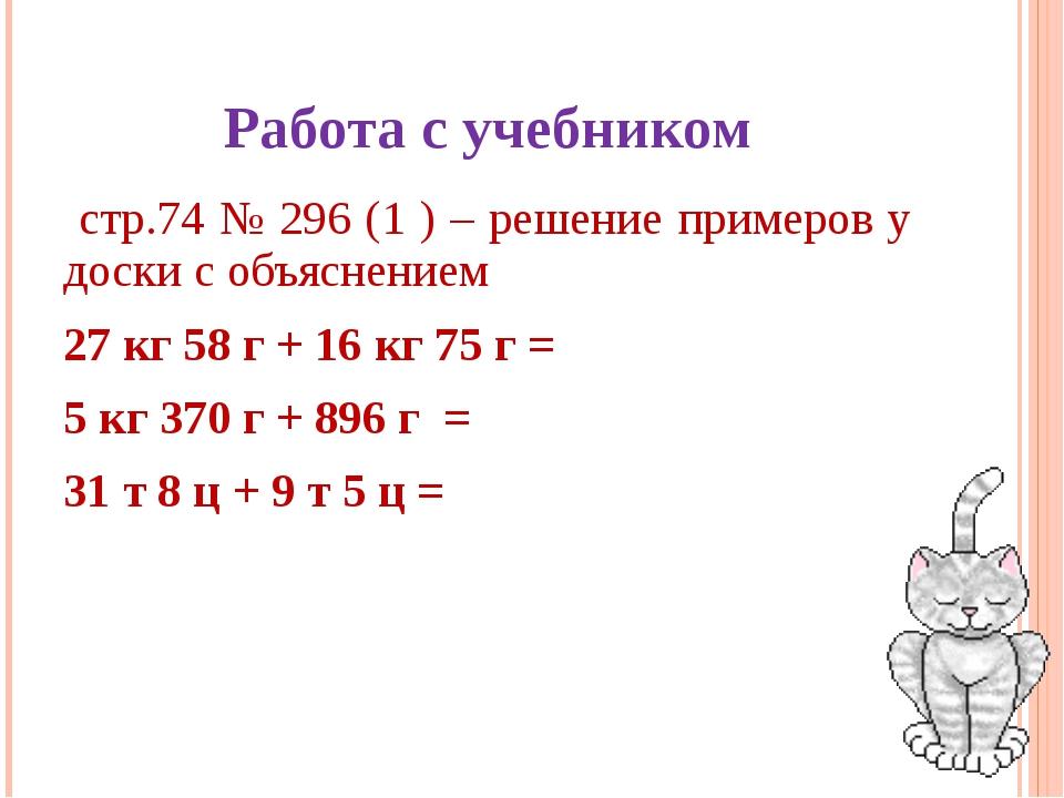 Работа с учебником стр.74 № 296 (1 ) – решение примеров у доски с объяснением...