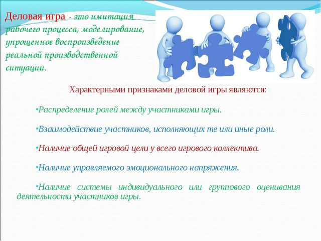 Деловая игра - это имитация рабочего процесса, моделирование, упрощенное восп...