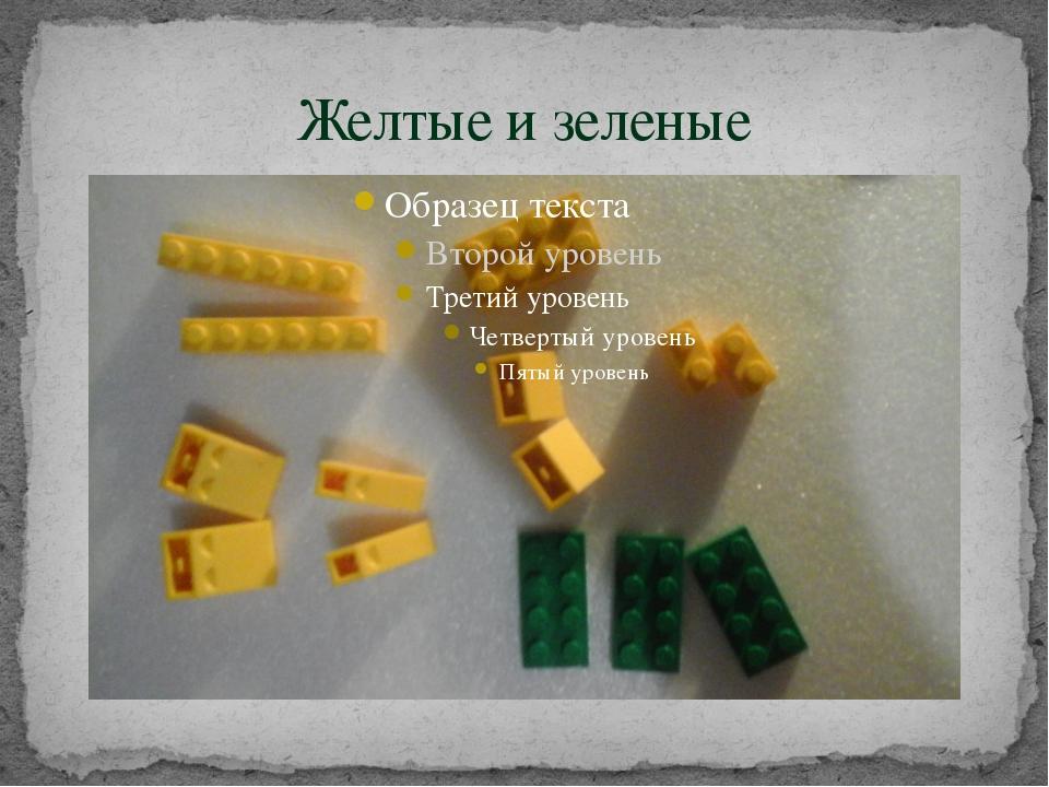 Желтые и зеленые
