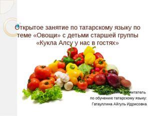 Открытое занятие по татарскому языку по теме «Овощи» с детьми старшей группы