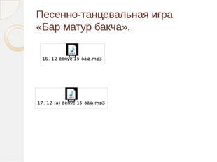 Песенно-танцевальная игра «Бар матур бакча».