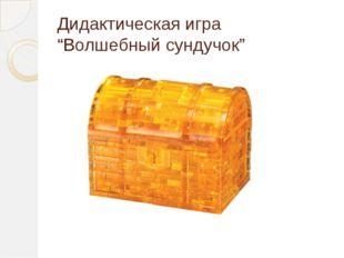 """Дидактическая игра """"Волшебный сундучок"""""""