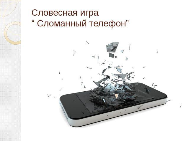 """Словесная игра """" Сломанный телефон"""""""