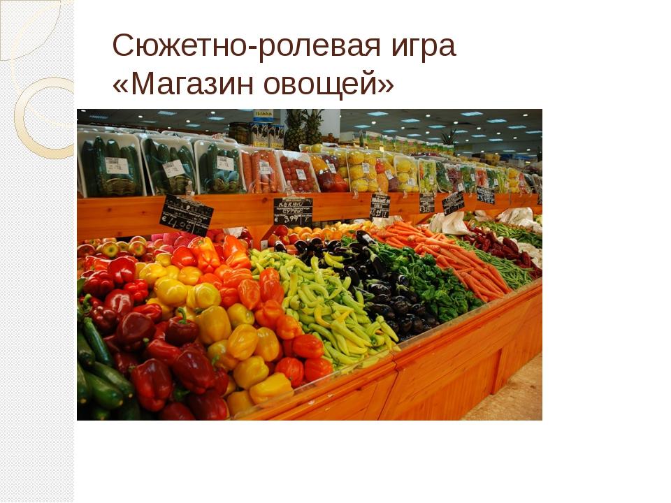 Сюжетно-ролевая игра «Магазин овощей»