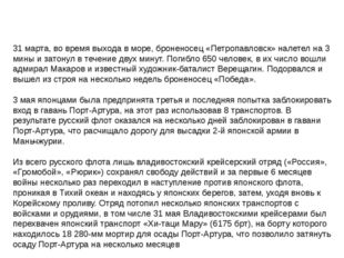 31 марта, во время выхода в море, броненосец «Петропавловск» налетел на 3 мин