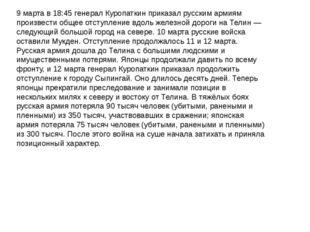 9 марта в 18:45 генерал Куропаткин приказал русским армиям произвести общее о