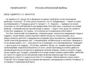 ГЕНЕРАЛИТЕТ: РУССКО-ЯПОНСКОЙ ВОЙНЫ ВИЦЕ-АДМИРАЛ С.О. МАКАРОВ Он прибыл в П.-А