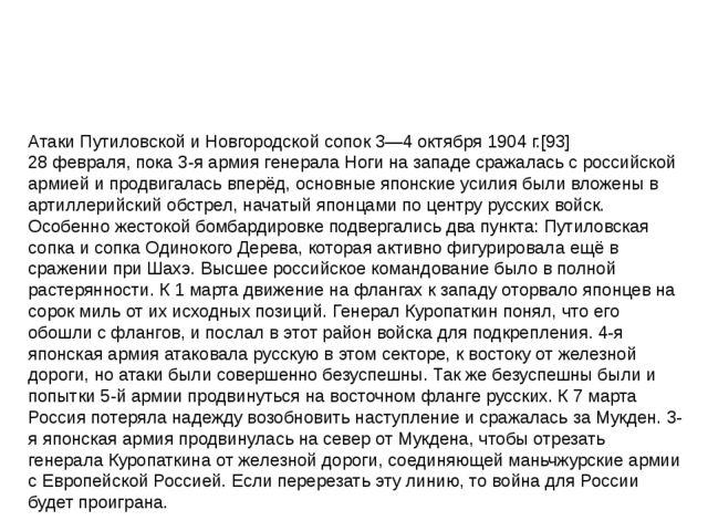 Атаки Путиловской и Новгородской сопок 3—4 октября 1904 г.[93] 28 февраля, по...