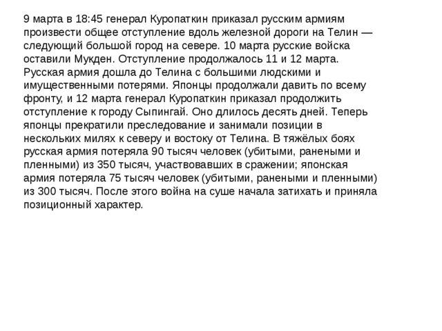 9 марта в 18:45 генерал Куропаткин приказал русским армиям произвести общее о...