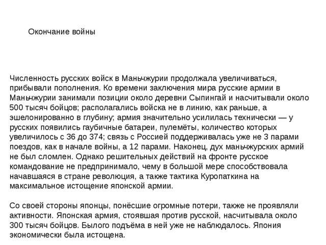 Окончание войны Численность русских войск в Маньчжурии продолжала увеличивать...