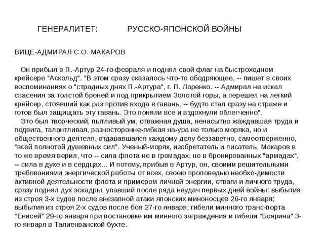 ГЕНЕРАЛИТЕТ: РУССКО-ЯПОНСКОЙ ВОЙНЫ ВИЦЕ-АДМИРАЛ С.О. МАКАРОВ Он прибыл в П.-А...