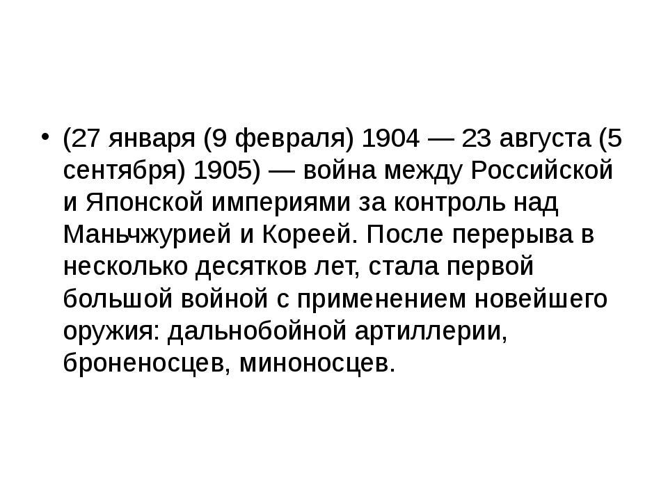 Ру́сско-япо́нская война́ (27 января (9 февраля) 1904 — 23 августа (5 сентября...