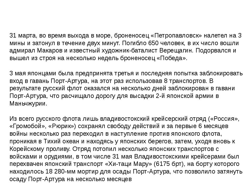 31 марта, во время выхода в море, броненосец «Петропавловск» налетел на 3 мин...