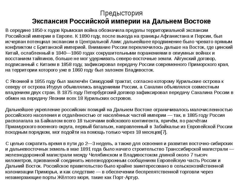 Предыстория Экспансия Российской империи на Дальнем Востоке В середине 1850-х...