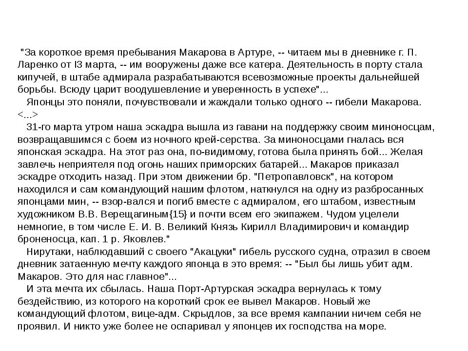 """""""За короткое время пребывания Макарова в Артуре, -- читаем мы в дневнике г...."""