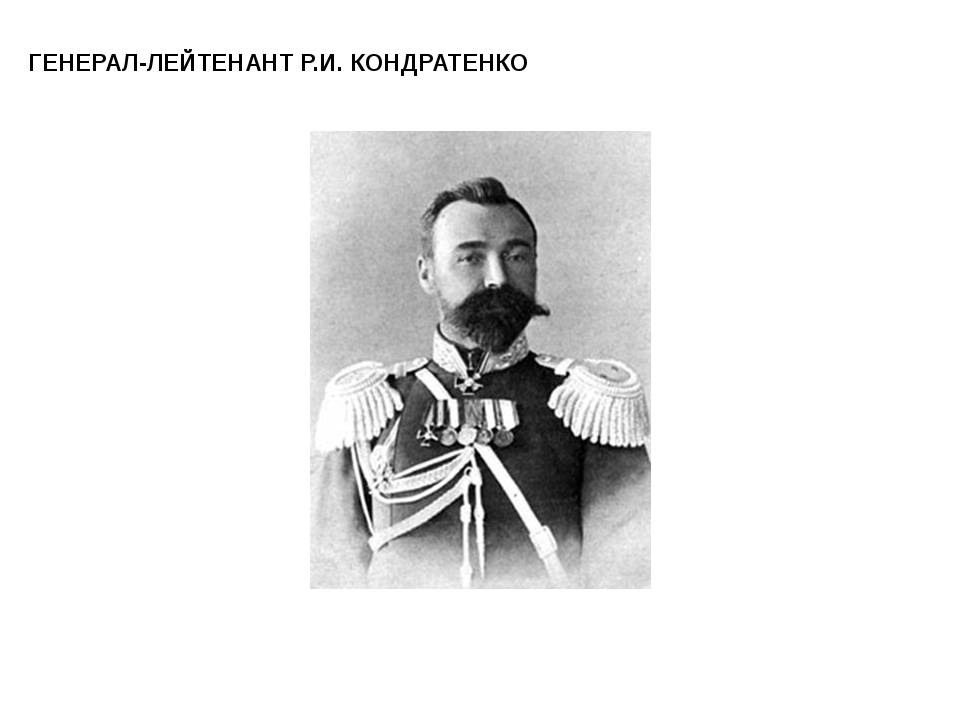ГЕНЕРАЛ-ЛЕЙТЕНАНТ Р.И. КОНДРАТЕНКО