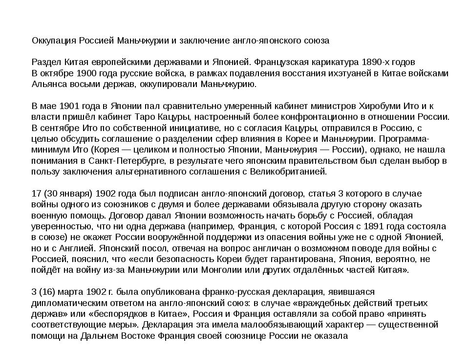 Оккупация Россией Маньчжурии и заключение англо-японского союза Раздел Китая...