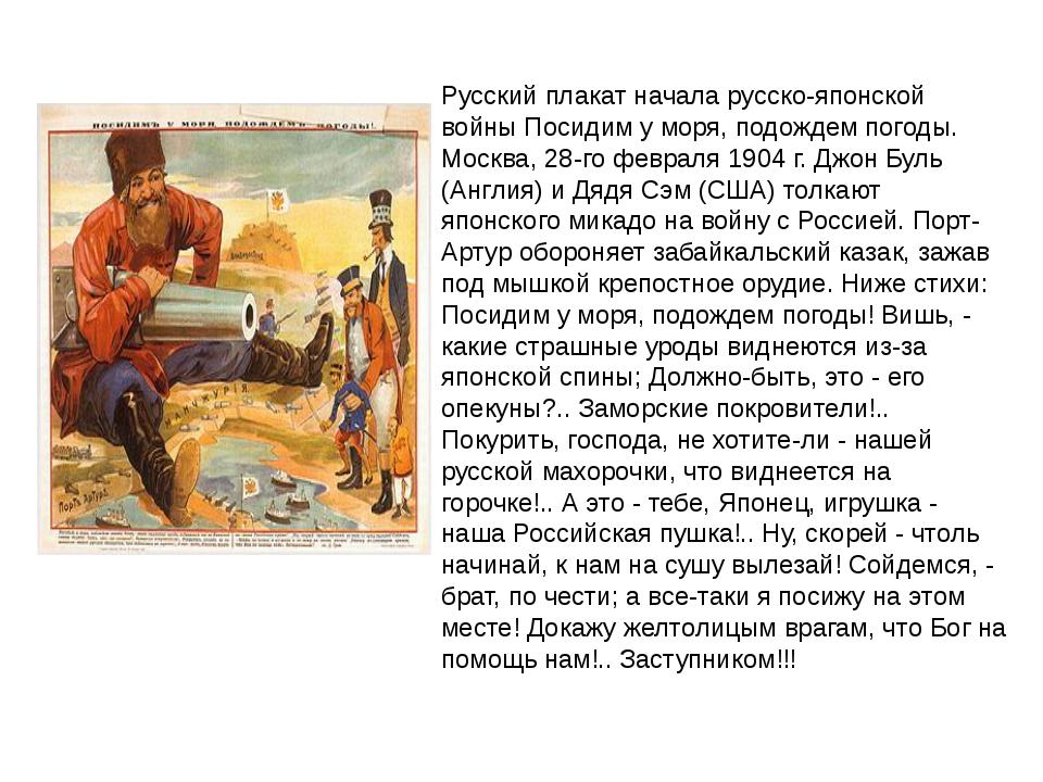 Русский плакат начала русско-японской войны Посидим у моря, подождем погоды....