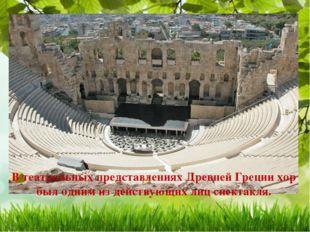 В театральных представлениях Древней Греции хор был одним из действующих лиц