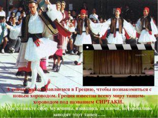 А сейчас мы отправляемся в Грецию, чтобы познакомиться с новым хороводом. Гре