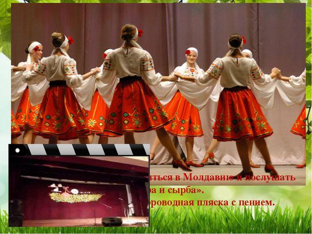Муза приглашает нас отправиться в Молдавию и послушать танец «Хора и сырба»....