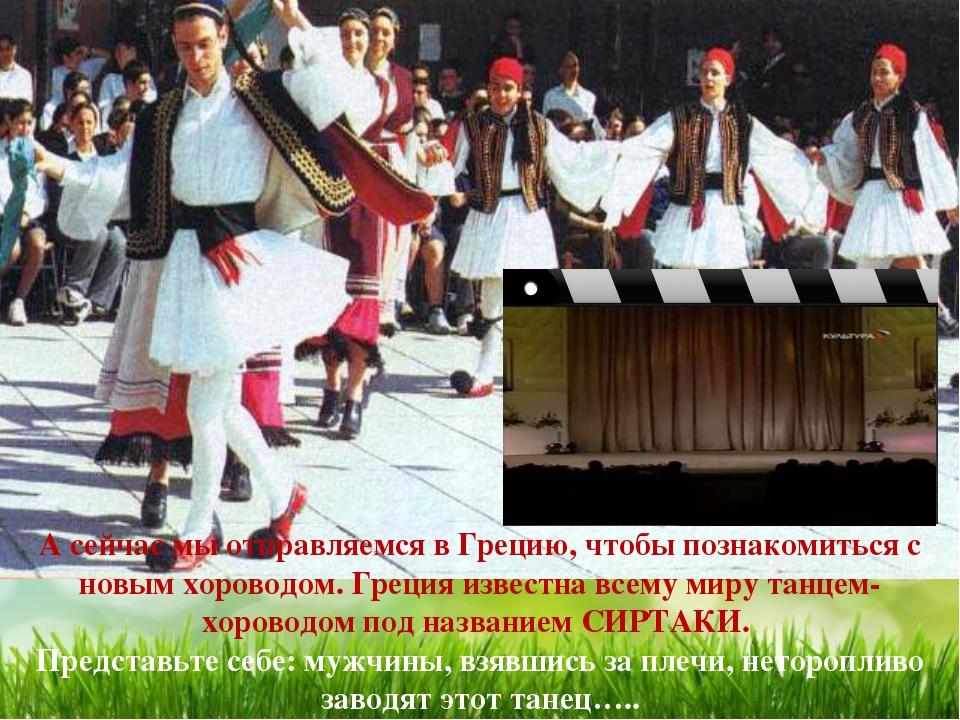 А сейчас мы отправляемся в Грецию, чтобы познакомиться с новым хороводом. Гре...
