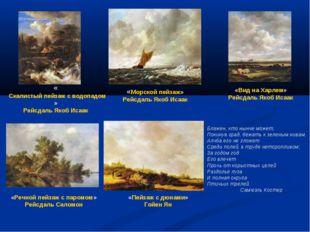 «Морской пейзаж» Рейсдаль Якоб Исаак «Скалистый пейзаж с водопадом» Рейсдаль