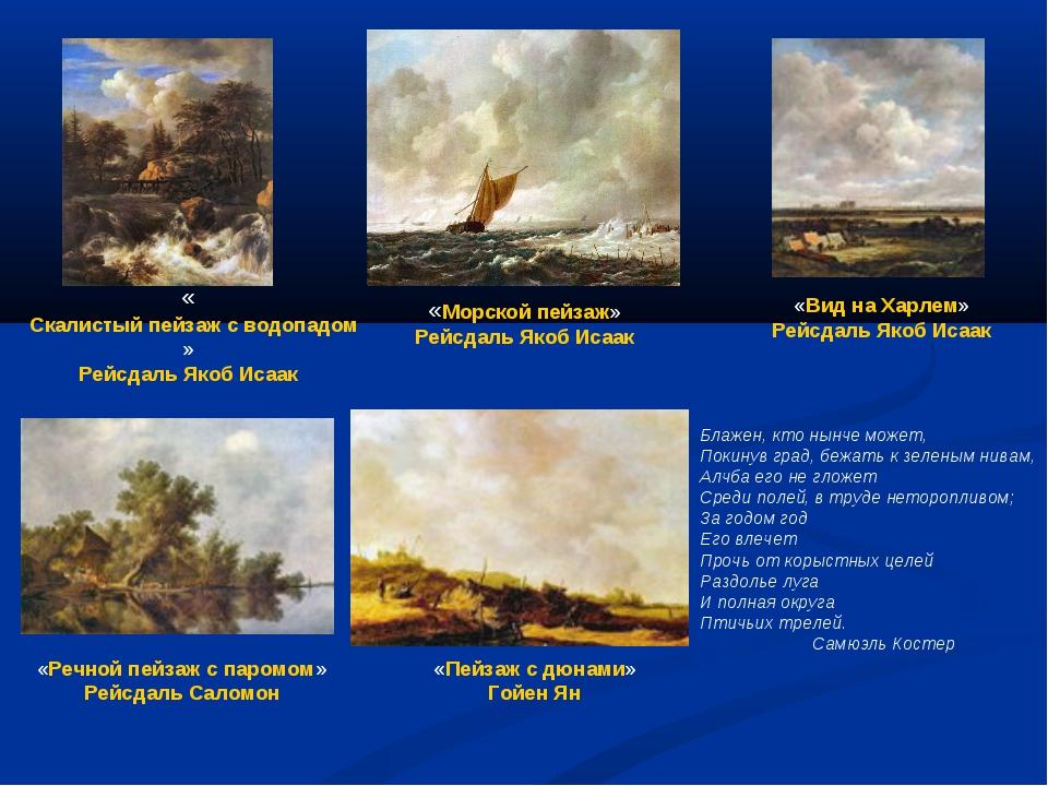 «Морской пейзаж» Рейсдаль Якоб Исаак «Скалистый пейзаж с водопадом» Рейсдаль...