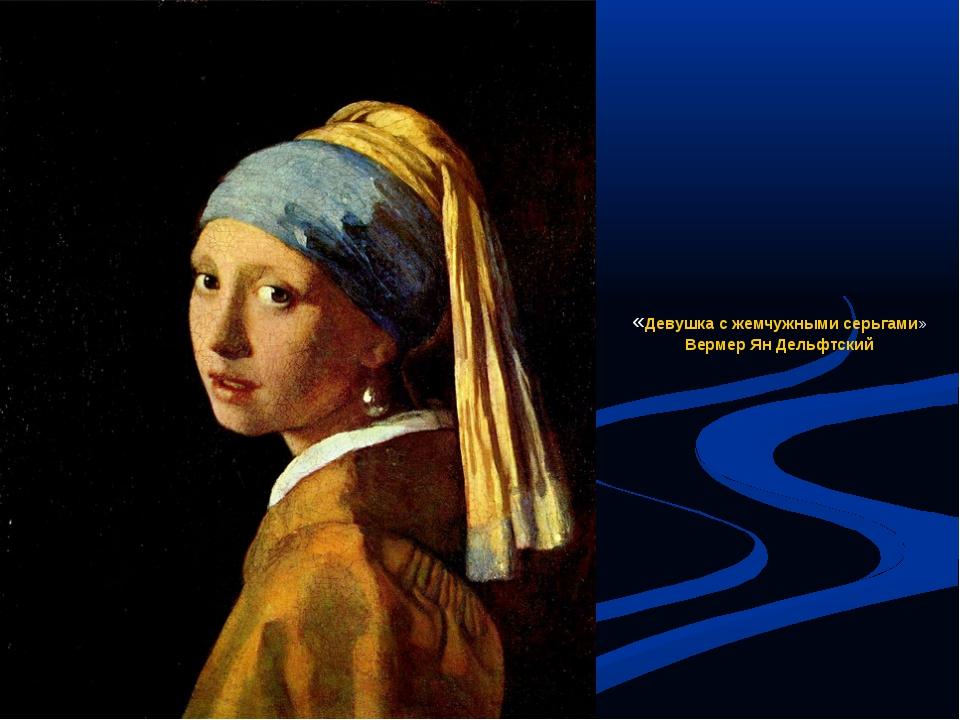 «Девушка с жемчужными серьгами» Вермер Ян Дельфтский