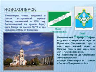 Исторический центр города окружают с севера, через овраг — Крымская (Косымска