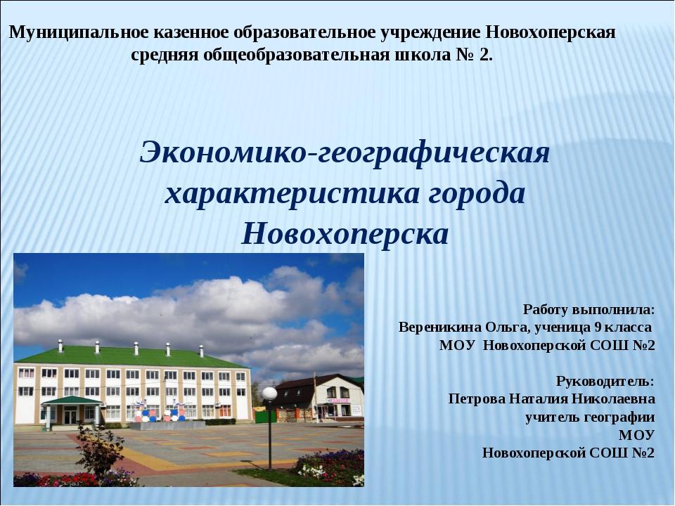 Работу выполнила: Вереникина Ольга, ученица 9 класса МОУ Новохоперской СОШ №2...