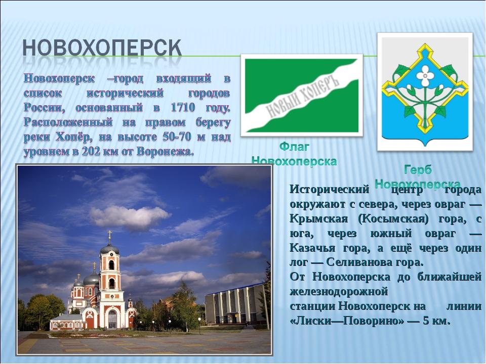 Исторический центр города окружают с севера, через овраг — Крымская (Косымска...
