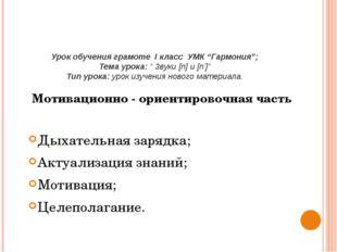 """Урок обучения грамоте I класс УМК """"Гармония""""; Тема урока:"""" Звуки [п] и [п']"""""""
