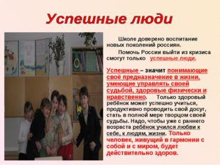 Школе доверено воспитание новых поколений россиян. Помочь России выйти из кр