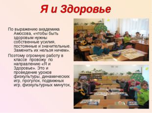 По выражению академика Амосова, «чтобы быть здоровым нужны собственные усили
