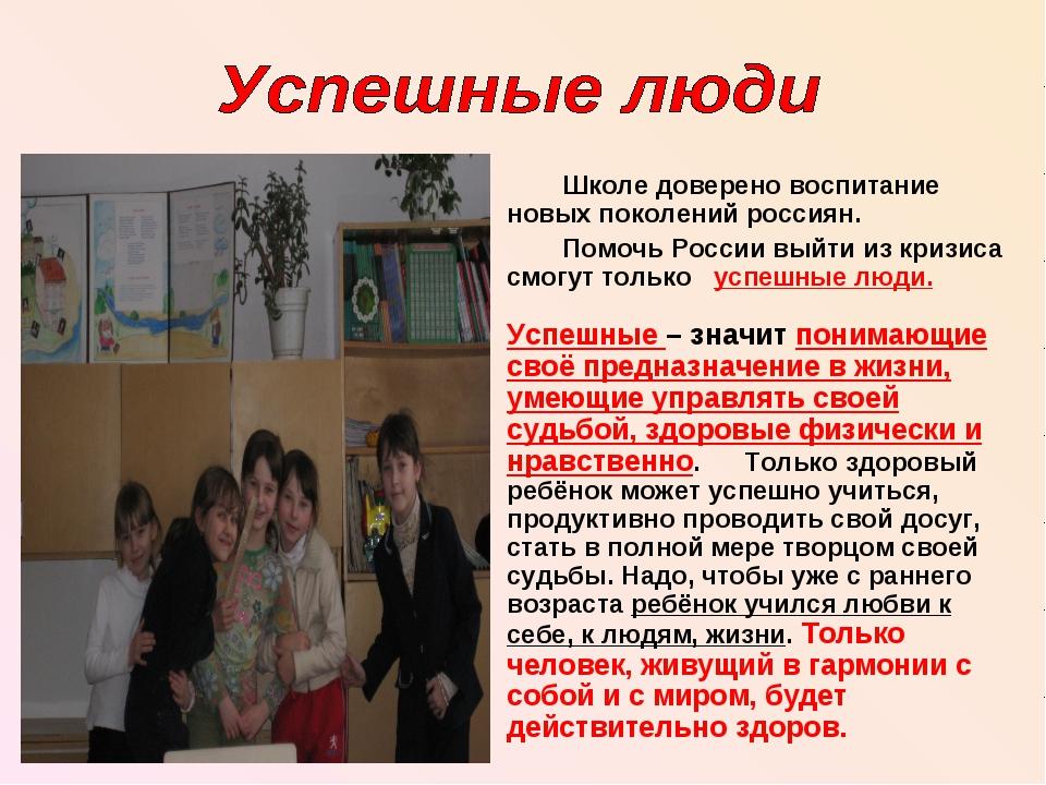 Школе доверено воспитание новых поколений россиян. Помочь России выйти из кр...