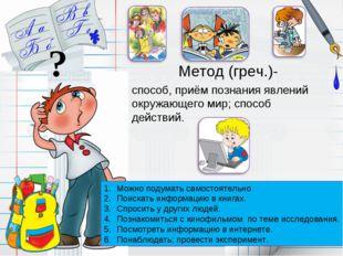 Метод (греч.)- способ, приём познания явлений окружающего мир; способ действи