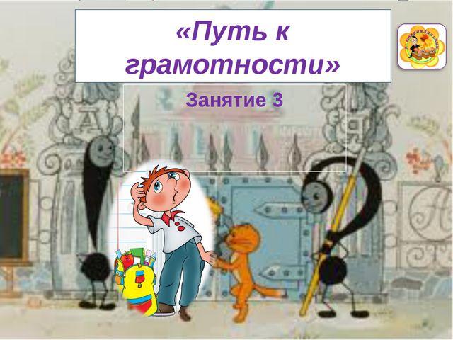 «Путь к грамотности» Занятие 3