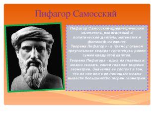 Пифагор Самосский Пифагор Самосский-древнегреческий мыслитель, религиозный и