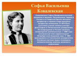 Софья Васильевна Ковалевская Ковалевская Софья Валерьевна-русский математик и
