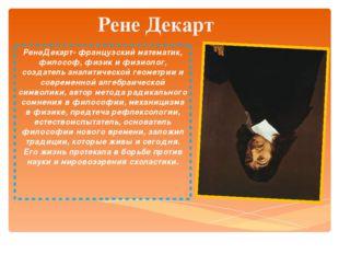 Рене Декарт РенеДекарт- французский математик, философ, физик и физиолог, соз