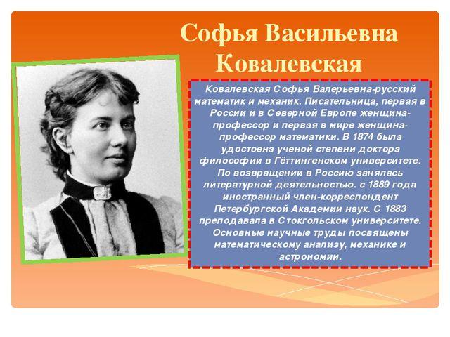 Софья Васильевна Ковалевская Ковалевская Софья Валерьевна-русский математик и...