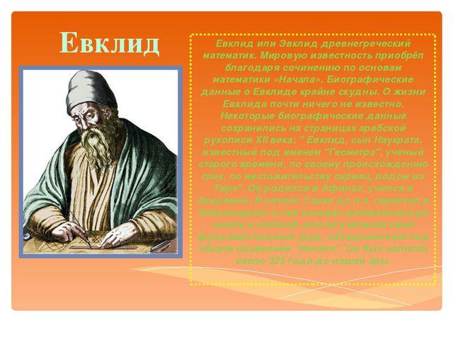 Евклид Евклид или Эвклид древнегреческий математик. Мировую известность приоб...