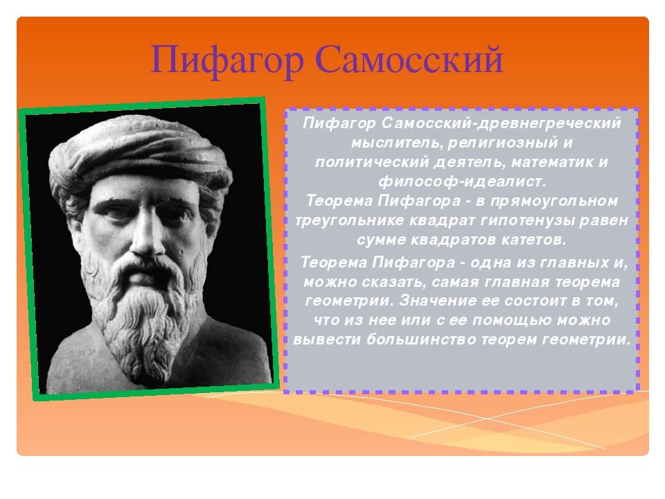 Пифагор Самосский Пифагор Самосский-древнегреческий мыслитель, религиозный и...