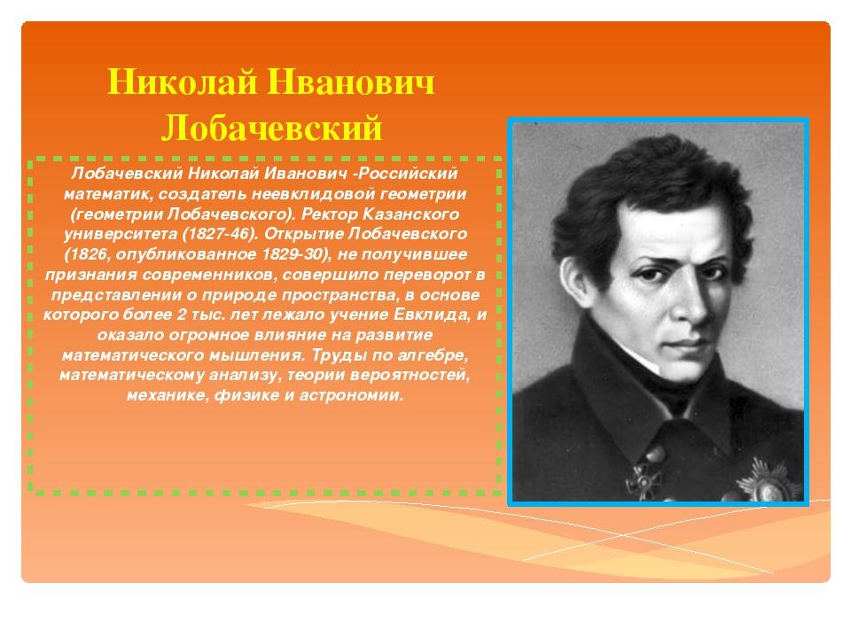 Николай Нванович Лобачевский Лобачевский Николай Иванович -Российский математ...