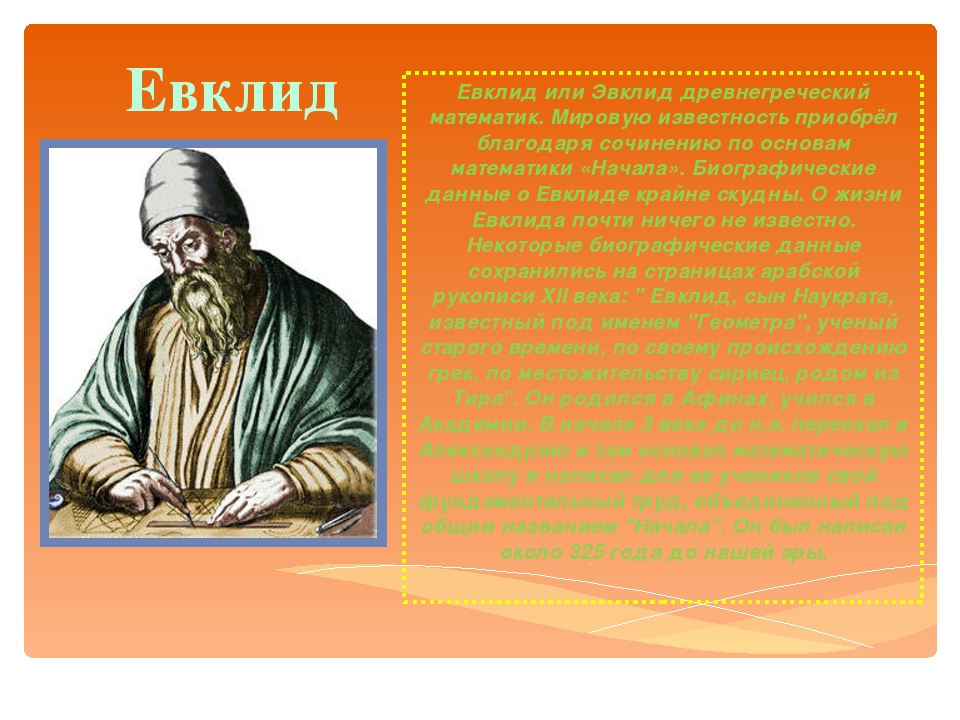 a biography of euclid a great mathematician of his time