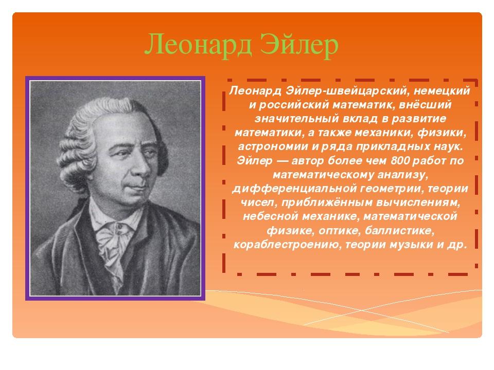 Леонард Эйлер Леонард Эйлер-швейцарский, немецкий и российский математик, внё...