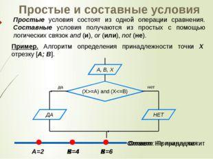 Простые и составные условия Простые условия состоят из одной операции сравнен